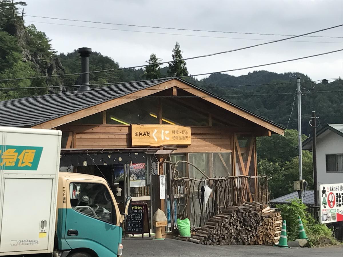 道の駅六合
