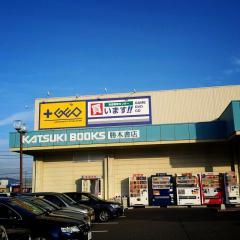 スーパーカボスプラスゲオ武生店