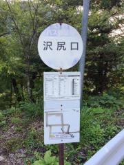 「沢尻口」バス停留所