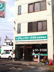 トヨタレンタリース長野塩尻駅前店