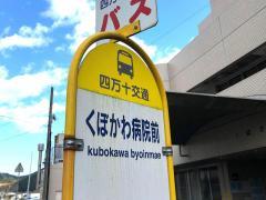 「くぼかわ病院前」バス停留所