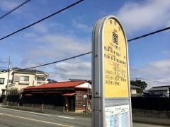 「関(秦野市)」バス停留所