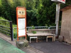 「冷水」バス停留所
