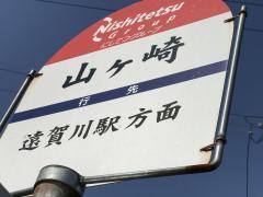 「山ケ崎」バス停留所