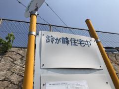 「鈴が峰住宅中」バス停留所