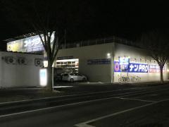 コーナンPRO 多賀城八幡店