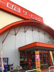 ザ・ビッグ 和気店