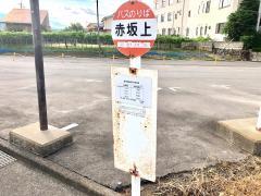 「赤坂上」バス停留所