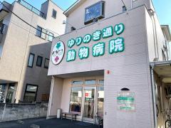 ゆりのき通り動物病院