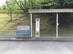 「宮山台2丁」バス停留所