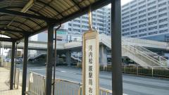 「河内松原駅前」バス停留所