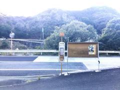 「大河内」バス停留所
