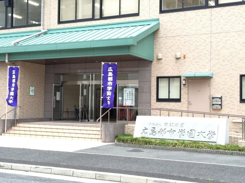 広島都市学園大学宇品キャンパス