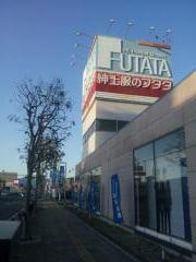 フタタ別府店