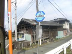 「東福寺前」バス停留所