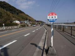 「万福寺」バス停留所