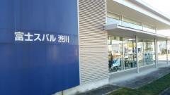 富士スバル渋川店