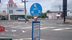 「城北」バス停留所