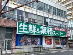 業務スーパー 上荒田店