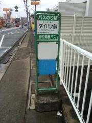 「ダイハツ前」バス停留所