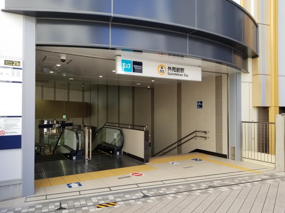 外苑 前 駅