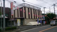 内山家具店