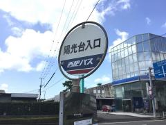 「陽光台入口」バス停留所
