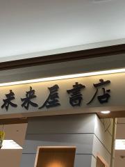 未来屋書店 姫路大津店