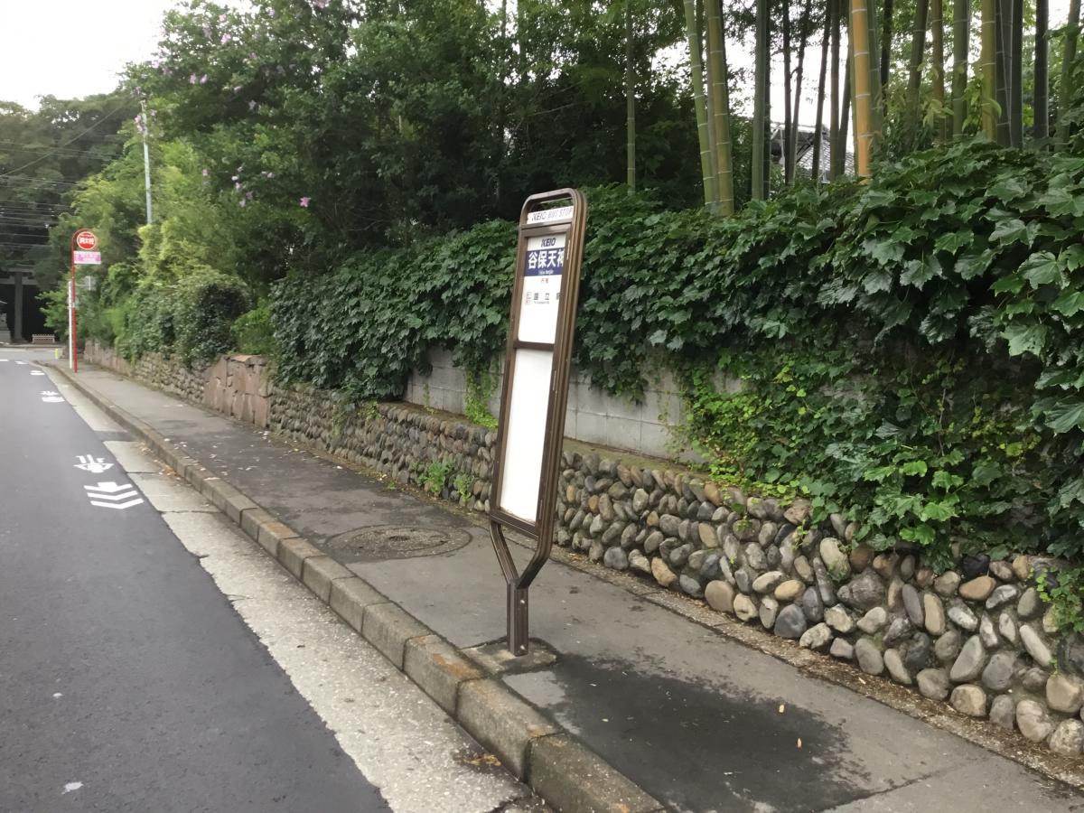 京王バス 谷保天神バス停