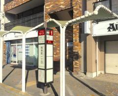 「桜本町一丁目」バス停留所