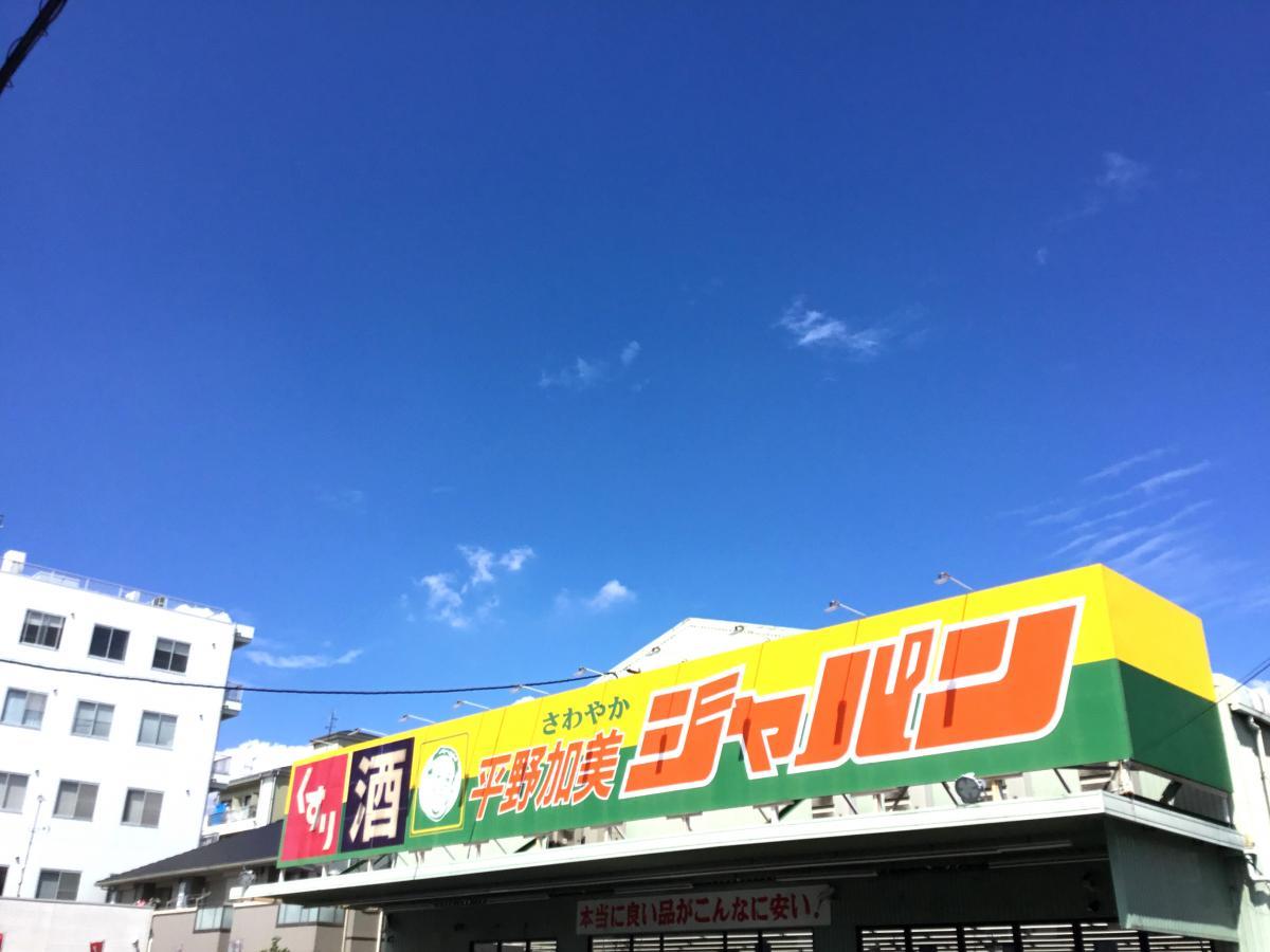 ジャパン平野加美店写真