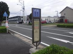 「セイラタウン南」バス停留所