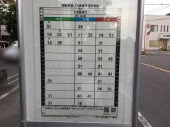 「大宮公園入口」バス停留所
