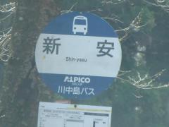 「新安」バス停留所