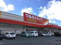 ツルハドラッグ 気仙沼東新城店