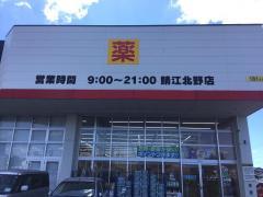 ゲンキー鯖江北野店
