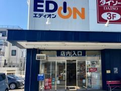 エディオン おしくま店