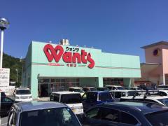 ウォンツ可部ビッグ店