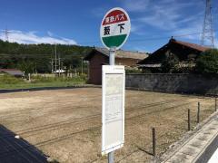 「藪下」バス停留所