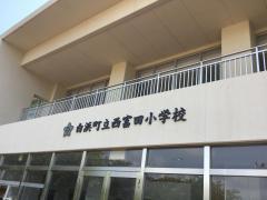 西富田小学校