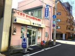 ブルークロス調剤薬局 本町店