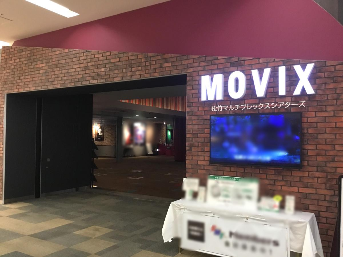 予定 吉津 movix 日 公開