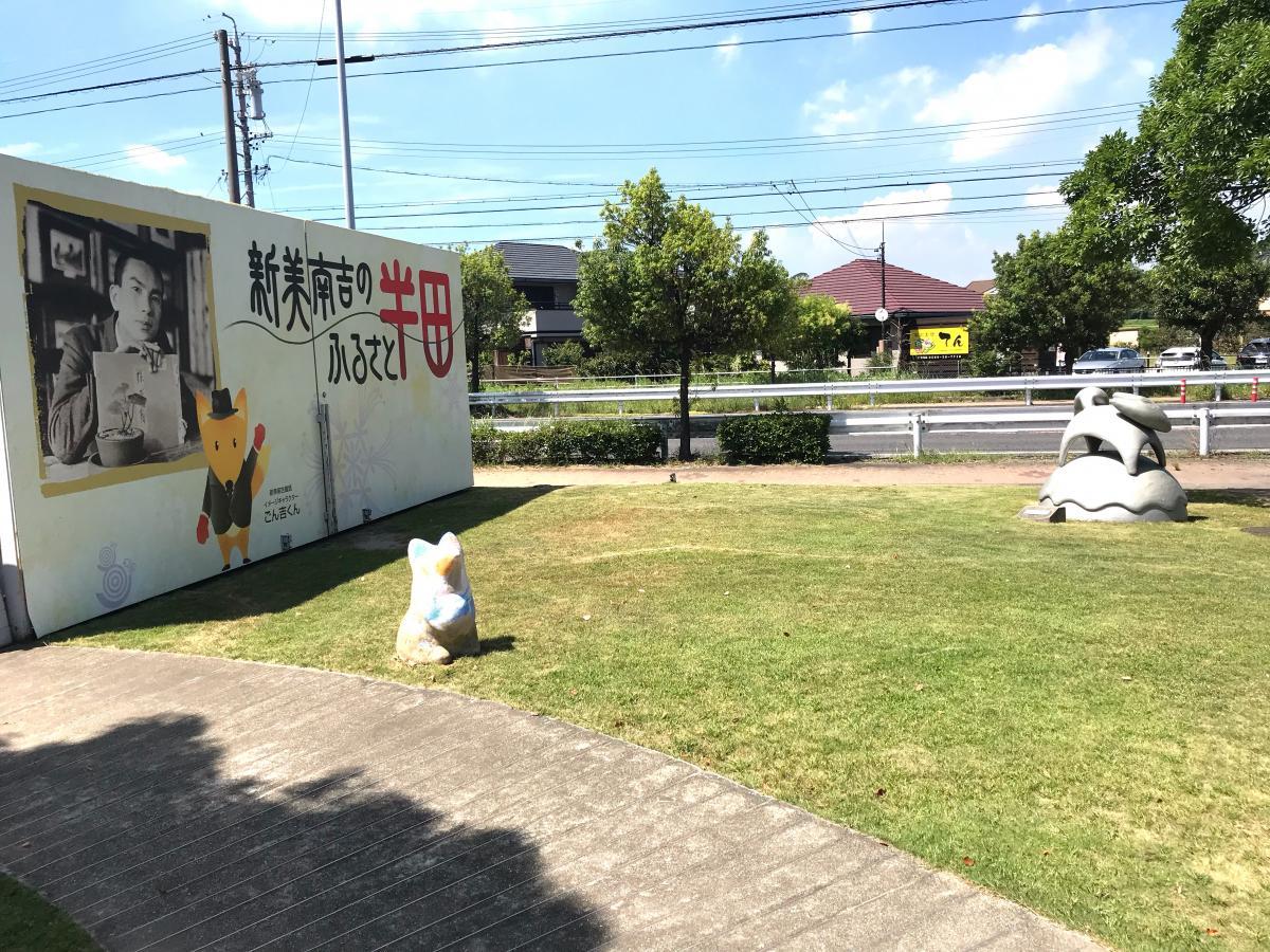 新美南吉記念館です。
