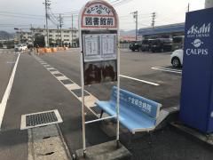 「別子図書館前」バス停留所