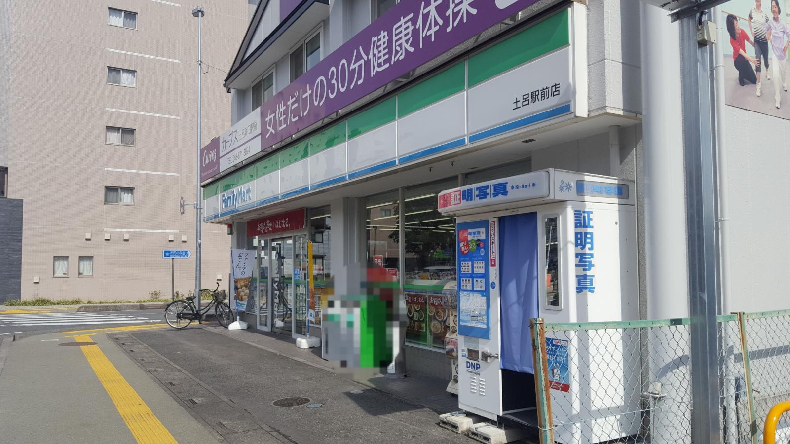 ファミリーマート土呂駅前店