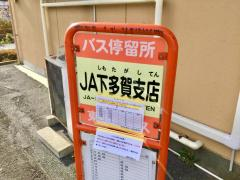 「JA下多賀支店」バス停留所