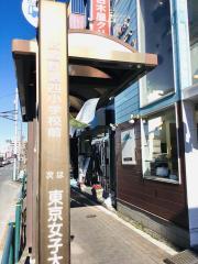 「武蔵野第四小学校」バス停留所