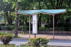 「長居公園南口」バス停留所
