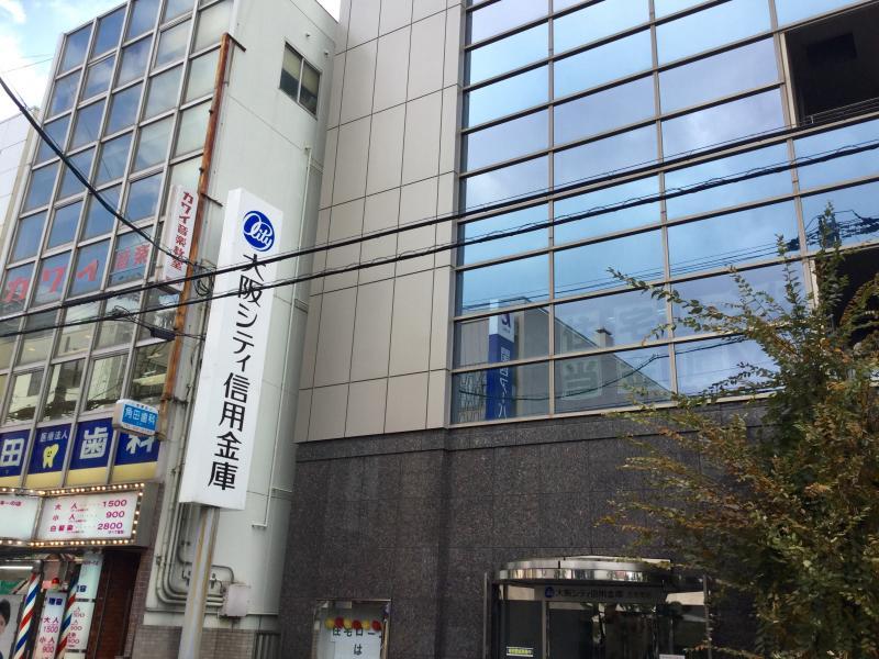 大阪シティ信用金庫 古市支店