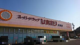 スーパードラッグひまわり井原店